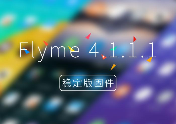 Flyme OS 4.1.1R